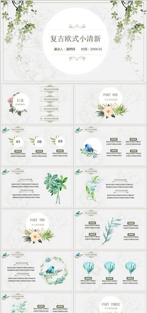 【清新、總結】綠色小清新植物PPT模板