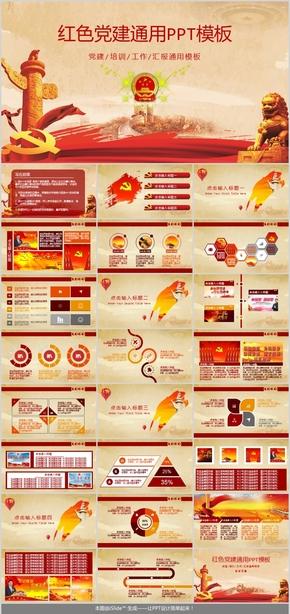 红色革命风格党政党建通用PPT模板