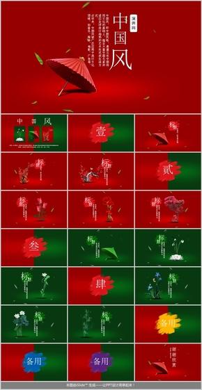 【国学、传统】红色经典中国风国学PPT模板