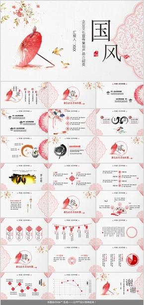 红色中国风喜庆企业介绍商业商务PPT模板