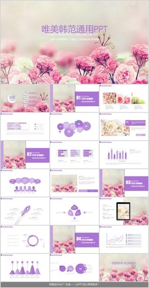 韩式风格水彩花卉雅致工作总结