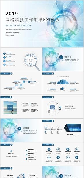 网络科技工作汇报PPT模板