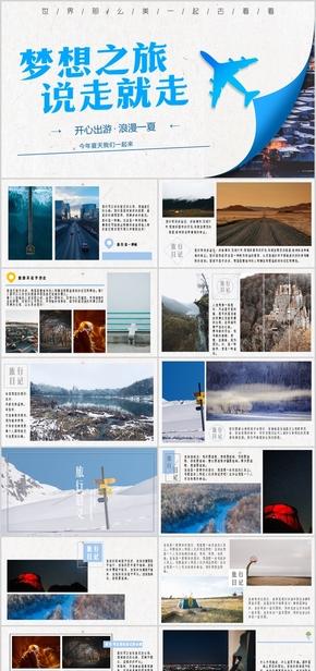 旅游攝影動態相冊PPT模板