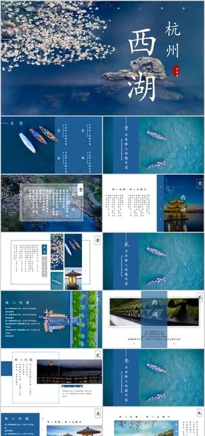 【旅游、攝影】杭州西湖旅游介紹通用ppt模板