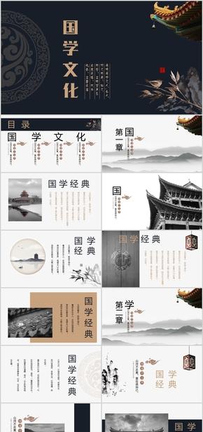 【国学、文化】简约淡雅中国风国学传统文化PPT模板