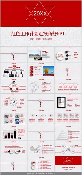 红色工作总结计划汇报商务PPT模板