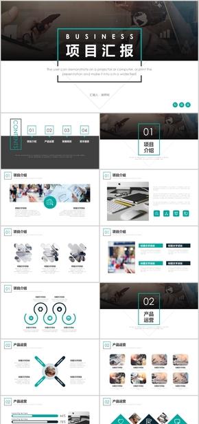 【简约、计划】简约项目汇报商业计划书PPT模板
