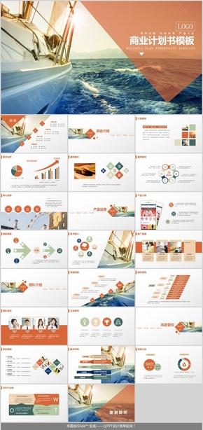 【总结、计划】明亮百搭商业计划书工作计划项目分析年终总结