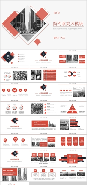 简约欧美风商务通用总结计划商业计划PPT模板