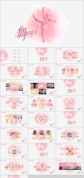 粉色水墨水彩风芭蕾舞动态PPT模板
