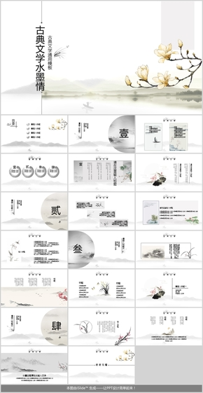 中国风古典文学水墨复古风PPT模板