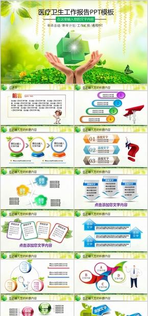 【医疗、卫生】医疗卫生工作报告PPT模板