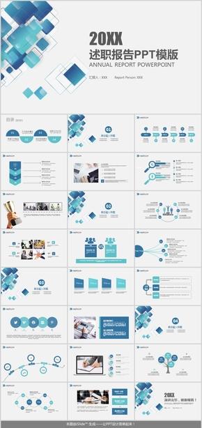 蓝色商务大气年度转正述职报告PPT模板