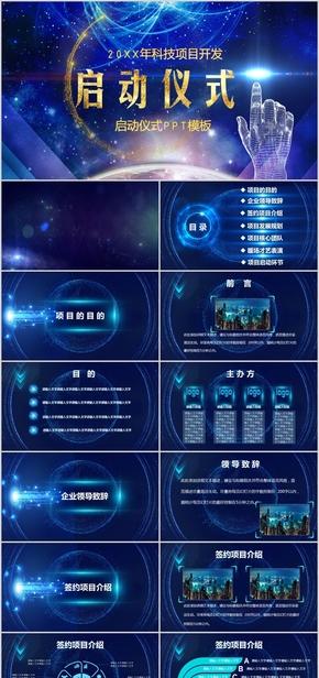 【仪式、活动】蓝色科技商务风启动仪式PPT模板