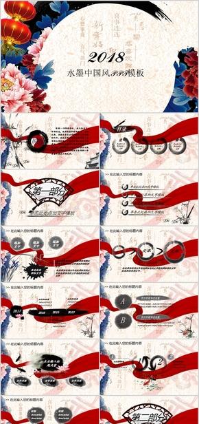 中国风牡丹喜庆年会年终总结汇报PPT模板