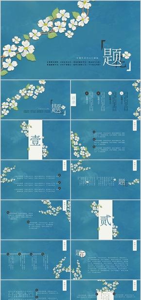 【中国风、画册】青色题花中国风画册动态PPT模板