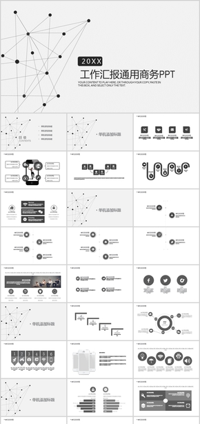 点线创意工作汇报商务总结PPT模板