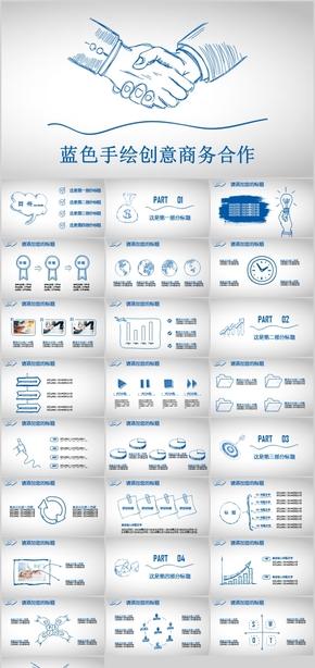蓝色手绘卡通风企业文化简介PPT模板