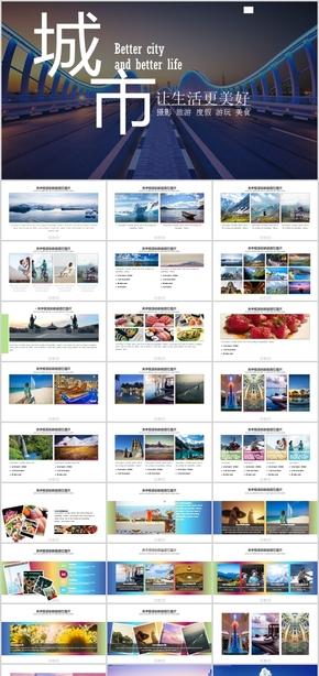高端图片展示旅游相册企业宣传旅游日记