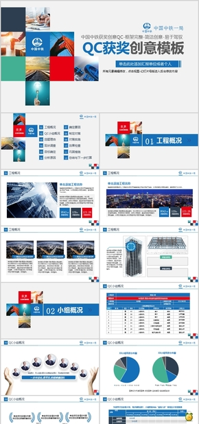 中国中铁获奖创意QC创意PPT模板