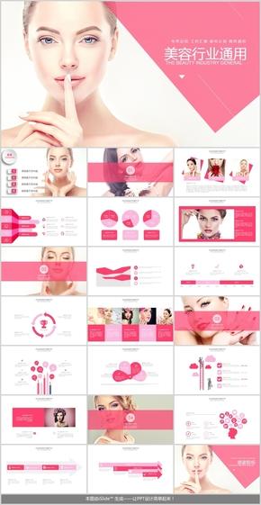 美容护肤化妆品工作计划总结会议演讲