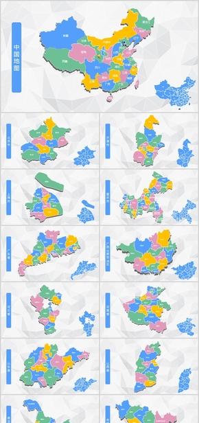 【地图、图表】全套矢量ppt立体地图图表模板