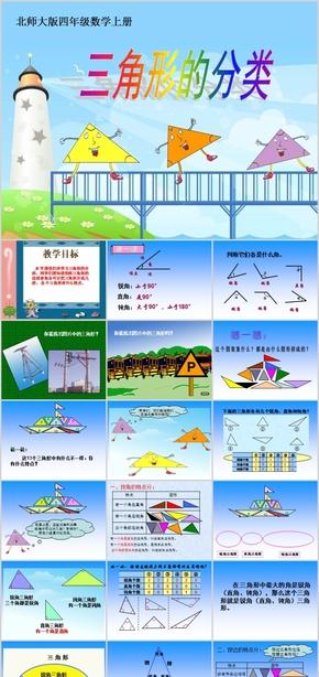 【教学、课本】北师大版四年级数学上册三角形的分类PPT模板