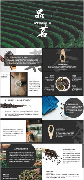 【中国风、茶】中国风茶艺PPT模板