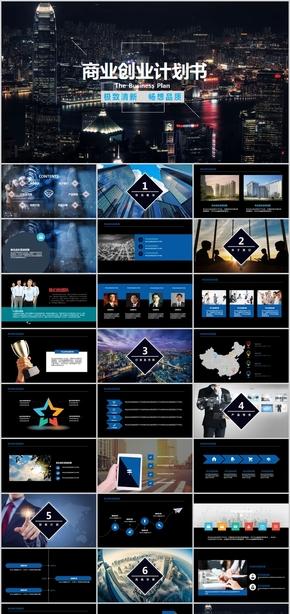【总结、计划】现代科技城市风格商业创业计划书工作汇报项目分析