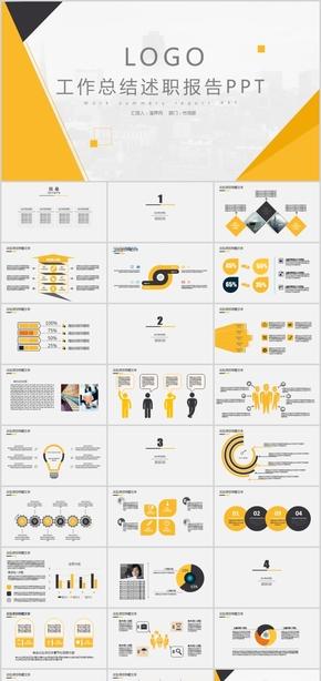 欧美风工作总结商务汇报述职报告PPT模板