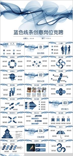 【简历、介绍】蓝色线条稳重岗位竞聘个人求职简历PPT