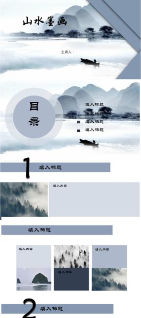 灰蓝中国风简洁大方实用工作汇报PPT模板
