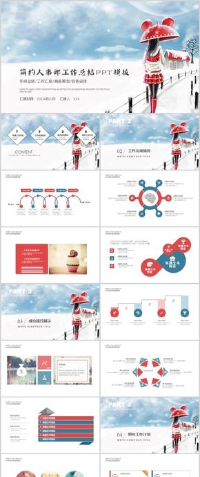 简约清新唯美工作总结年终汇报月度报告项目管理商业策划方案PPT模板