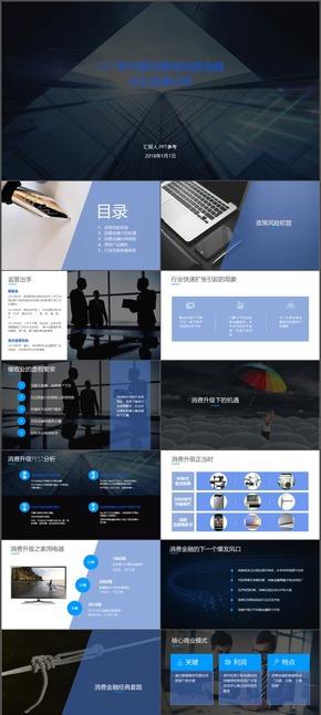 简约大气 商务科技 通用蓝色 商业金融 工作汇报 工作介绍  职场商务 管理 培训 简约时尚 互联网