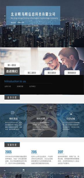 商务工作计划总结汇报公司简介产品发布企业宣传介绍培训宣讲金融通用项目策划书通用PPT
