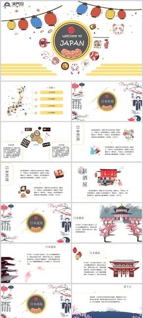 彩色动画卡通扁平可爱风活力日本文化介绍旅游PPT模板