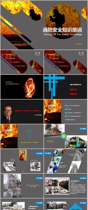 公司基础类培训之消防安全培训课件(暗色调)