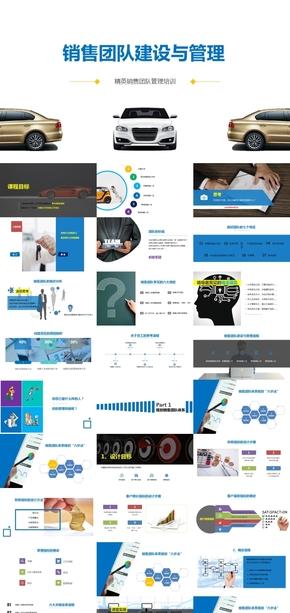 汽车行业销售团队建设与管理(培训课件+PPT模板)