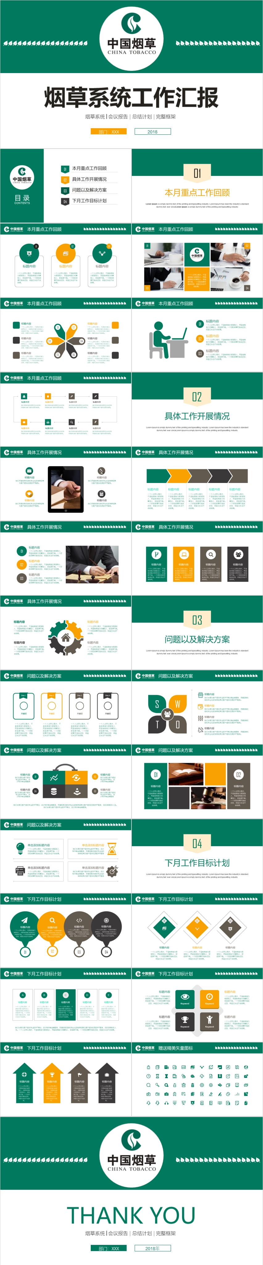 烟草行业深绿、桔黄色简约工作总结计划型PPT模板