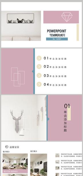 ios风室内设计工作汇报产品发布PPT模板