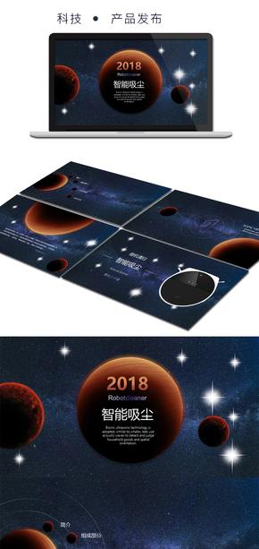 星空科技產品發布PPT模板