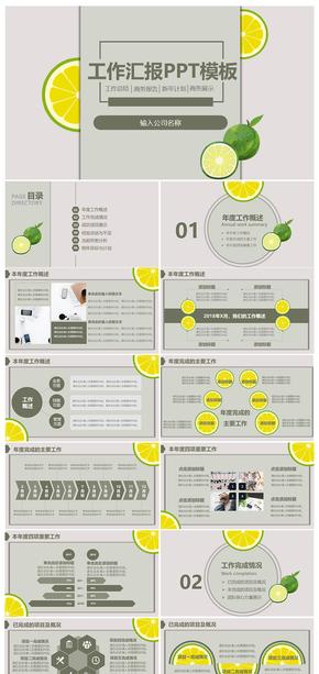 秋季小清新柠檬工作总结毕业答辩PPT模板