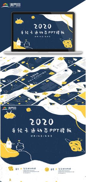 創意一鏡到(dao)底(di)手繪卡通教育課(ke)件(jian)PPT模板