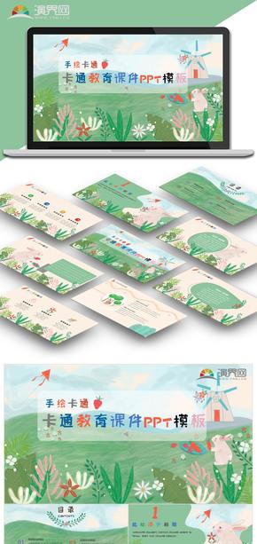 手繪動物卡通教育課件PPT模板