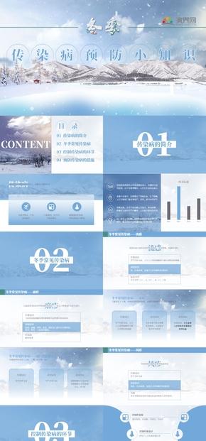 藍白色小清新冬季主題傳染病預防小知識內容