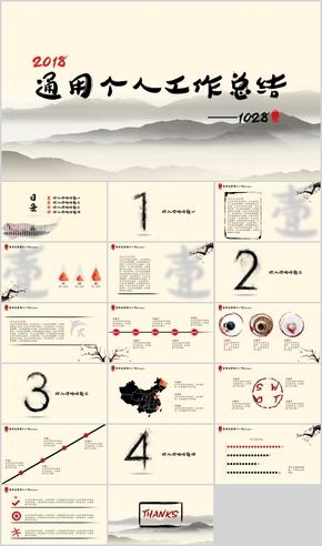 中国风水墨元素通用型个人工作汇报