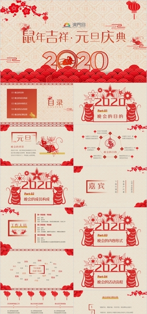鼠年吉祥紅色剪紙風企業內部元旦慶典環節