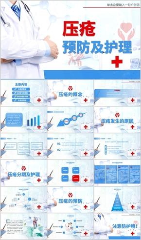 医疗行业健康行业压疮预防护理(含内容)
