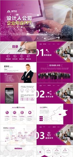紫色标准商务风企业年会PPT模板