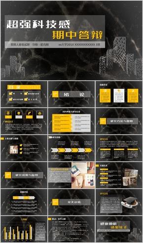 黑色黄色科技风毕业答辩模板含内容